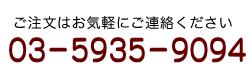 03-5935-9094